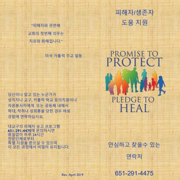 Victim/Survivor Assistance (Healing) Brochure – Korean (for color printing)