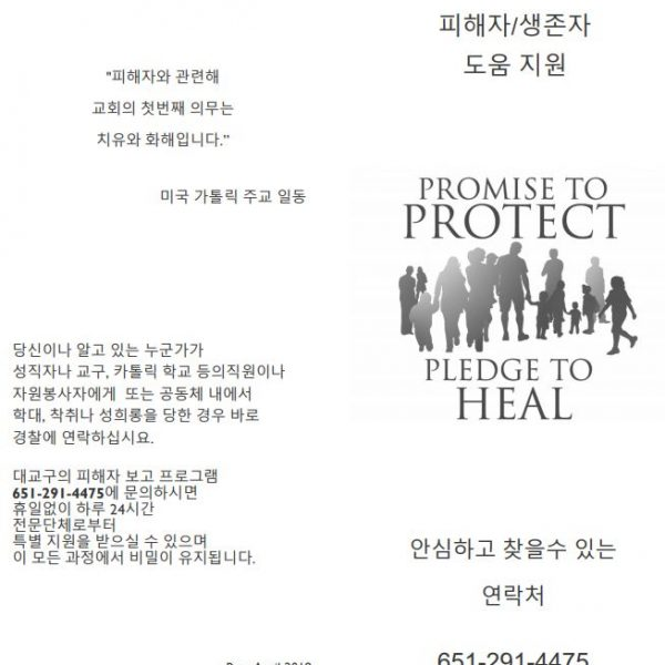 Victim/Survivor Assistance (Healing) Brochure – Korean (for black and white printing)